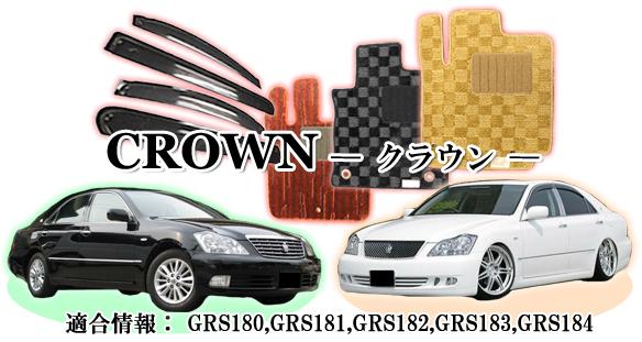 クラウン18系