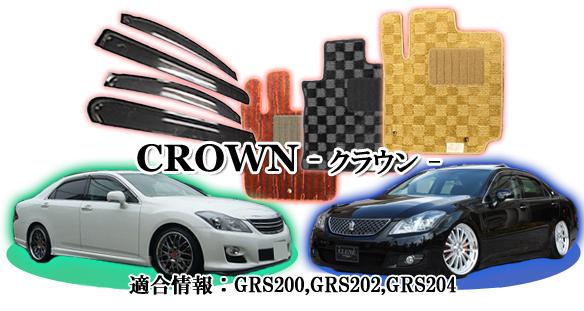 クラウン200系