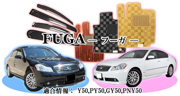 フーガ50系