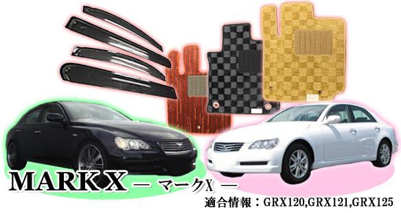 マークX120系