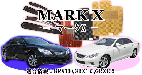 マークX130系