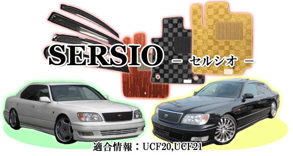 セルシオ20系