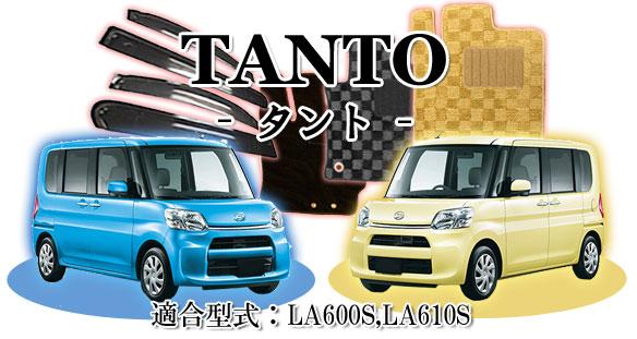 タントLA600系